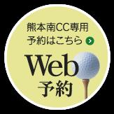熊本南CC専用予約はこちら Web予約