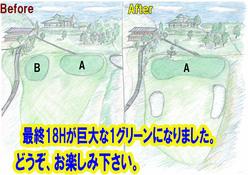 18番ワングリーン完成.jpg