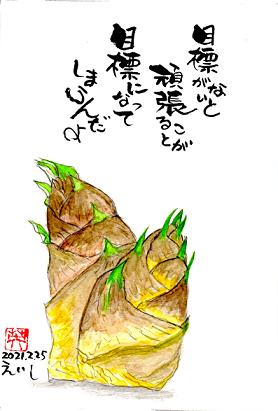 タケノコ.png